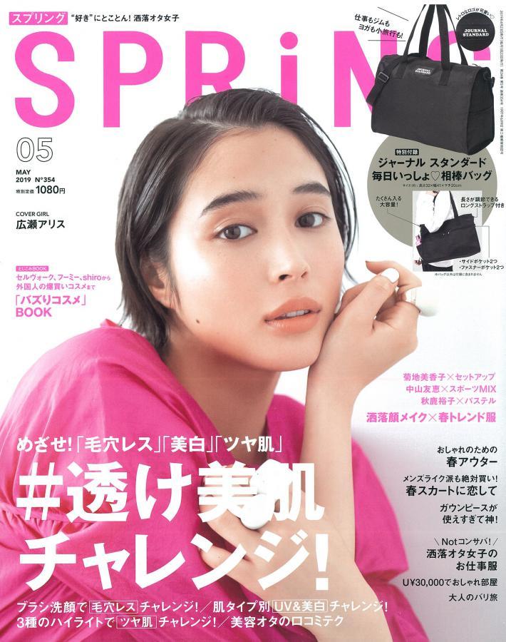 <press>Spring 5月号 2019