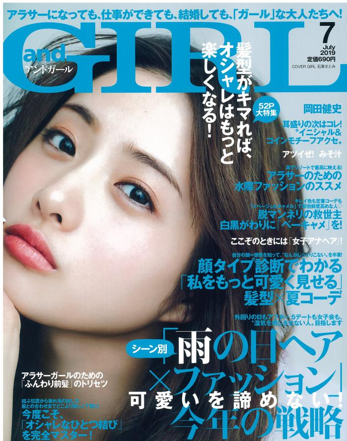 <press>and GIRL 7月号 2019