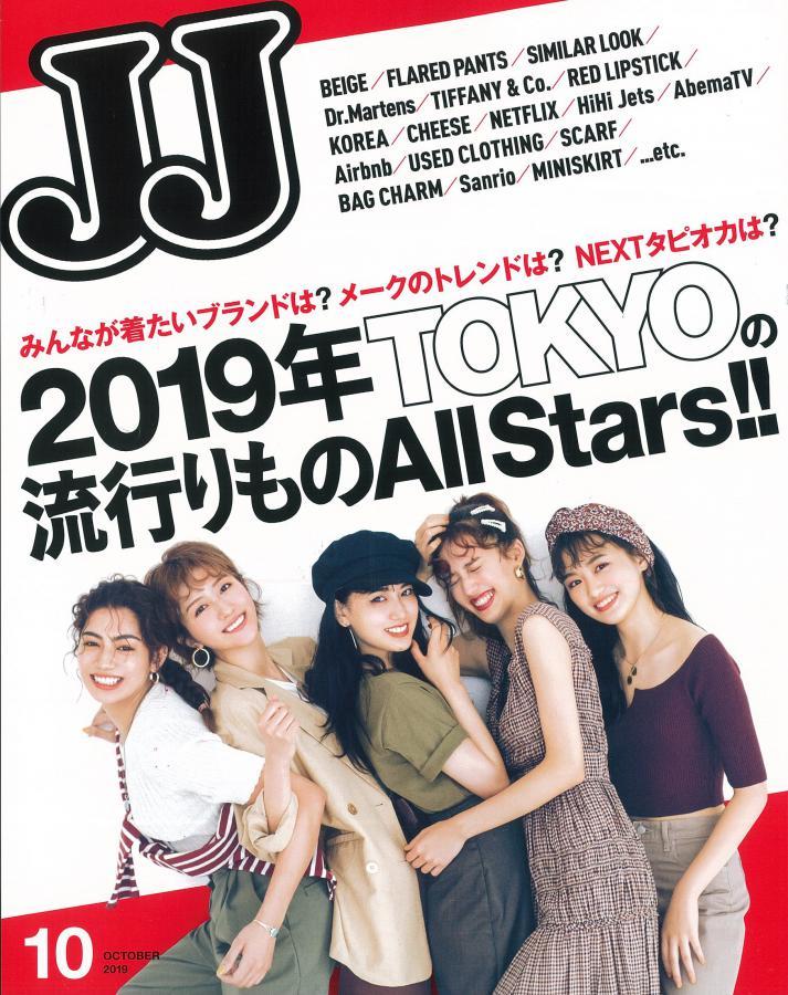 <press>JJ 10月号 2019