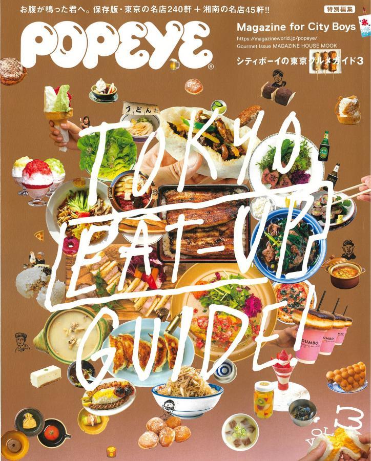 <press>TOKYO EAT UP GUIDE Vol.3 2021