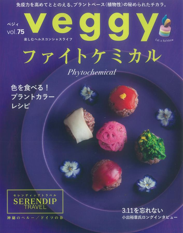 <press>veggy Vol.75 2021