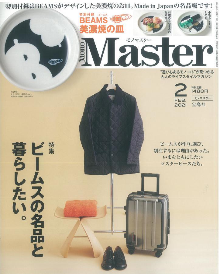 <press>Mono Master 2月号 2021