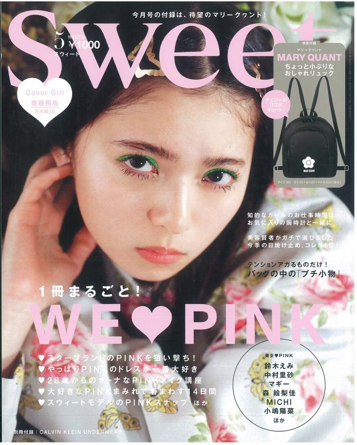 <press>sweet 5月号 2020