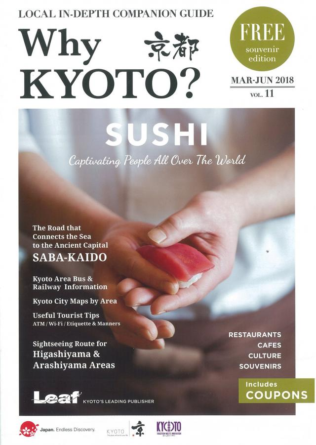 <press>why kyoto? vol.11 Mar-June 2018
