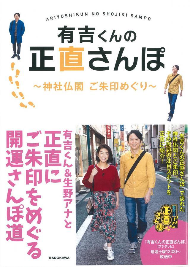 <press>有吉くんの正直さんぽ 2018