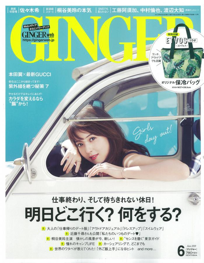 <press>GINGER 6月号 2018