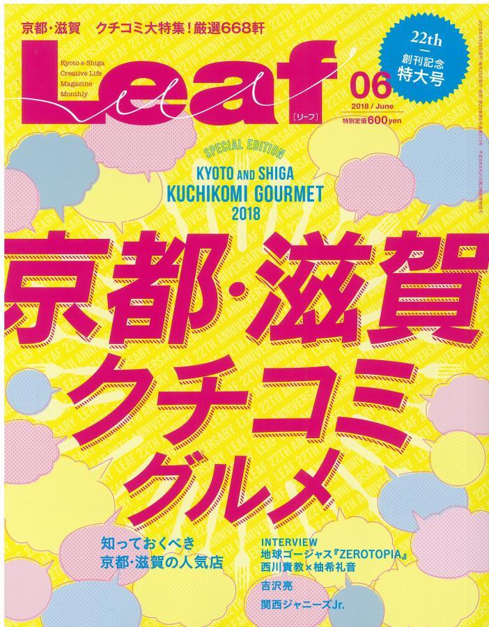 <press>Leaf 6月号 2018