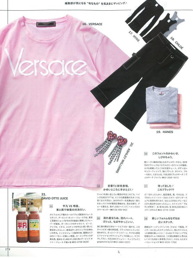 <press>GINZA 7月号 2018