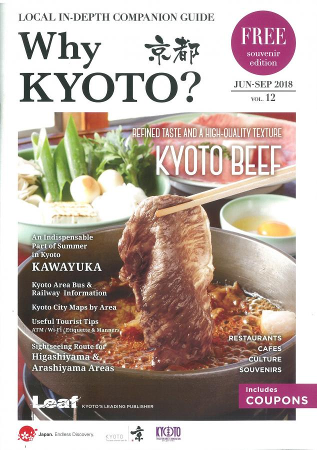 <press>why kyoto? vol.12 Jun-Sep 2018