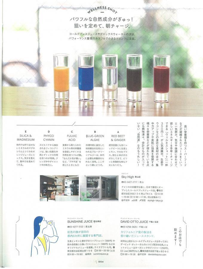 <press>Hanako No.1161 2018